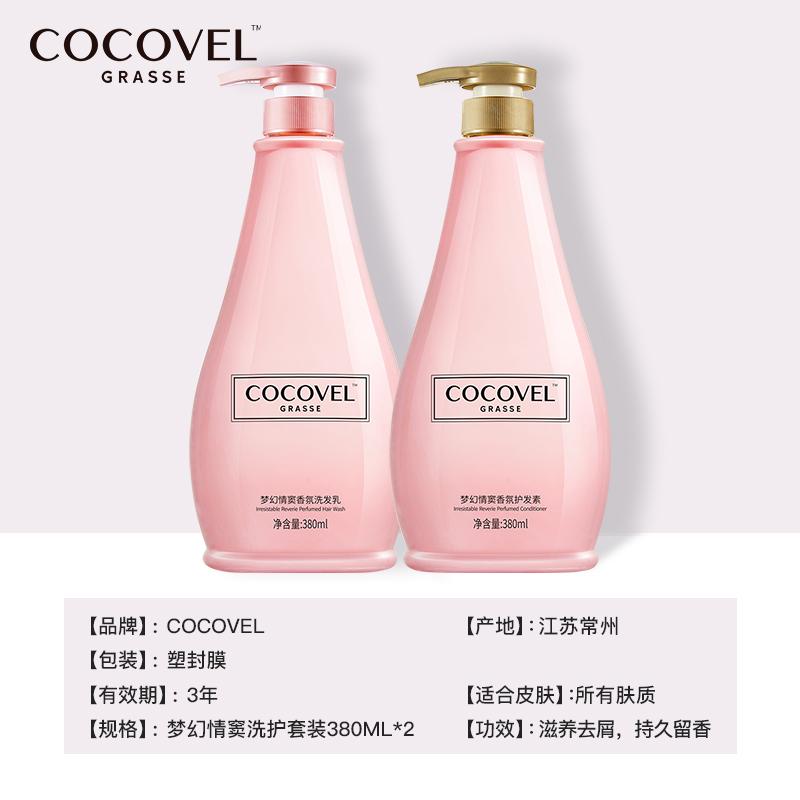 COCOVEL梦幻洗发水&护发素组合装